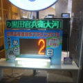 カメランの姫路城マラソン2015 その1