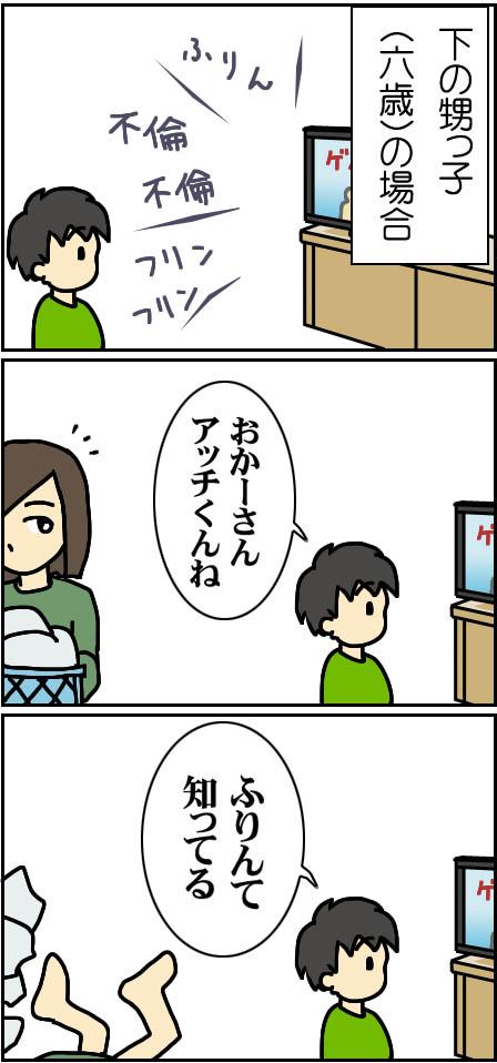 05-不倫-2