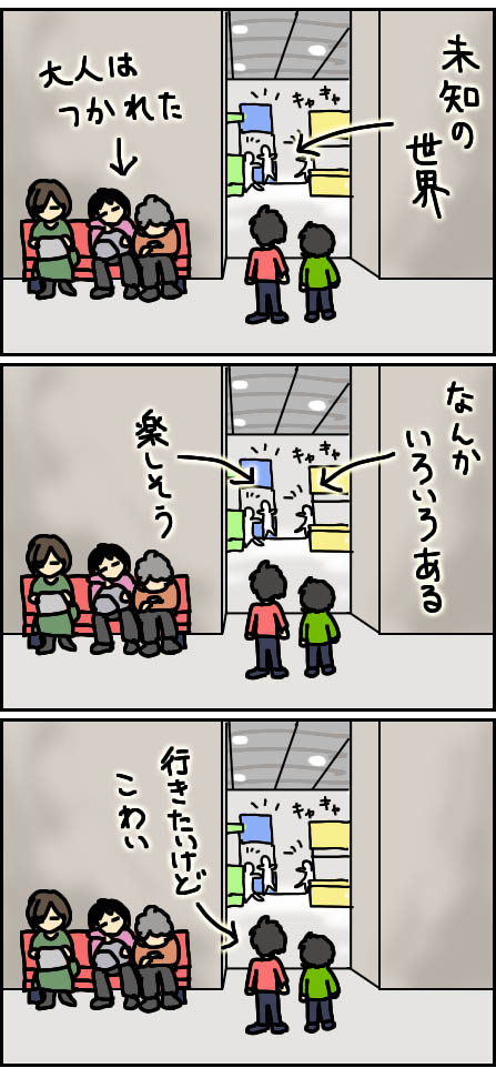 03ビビり兄-1