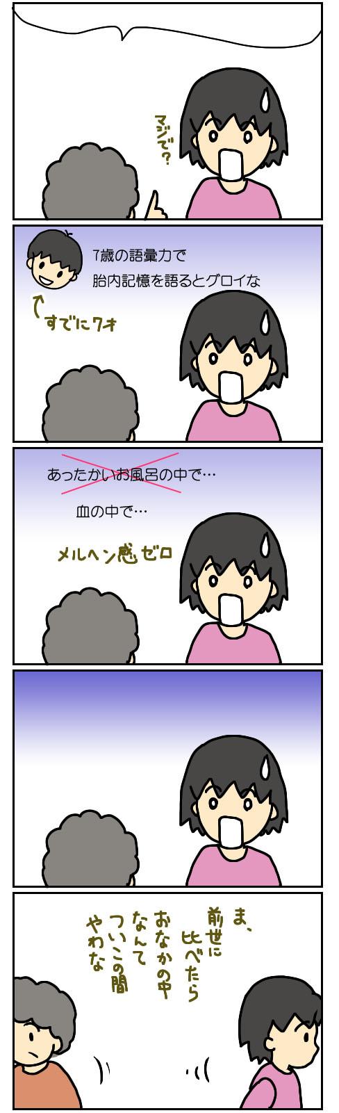 06胎児記憶_3