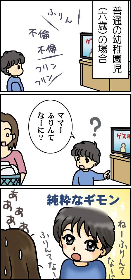 05-不倫-1