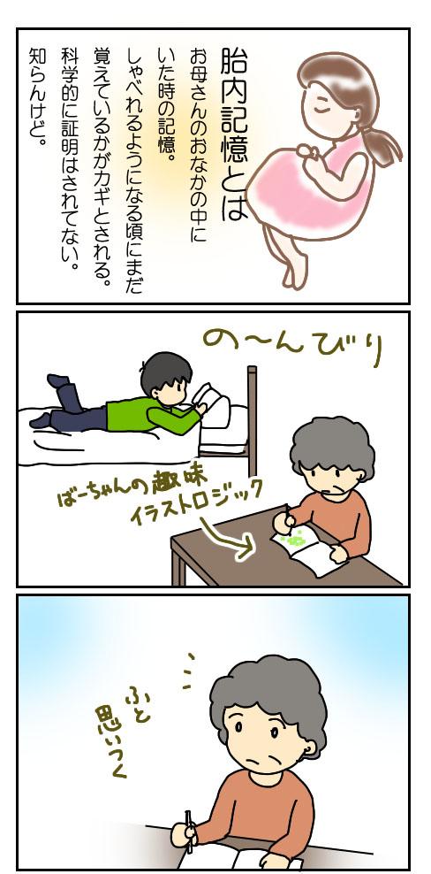 06胎児記憶_1