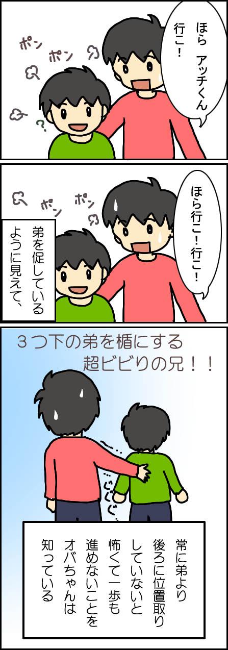 03ビビり兄-2