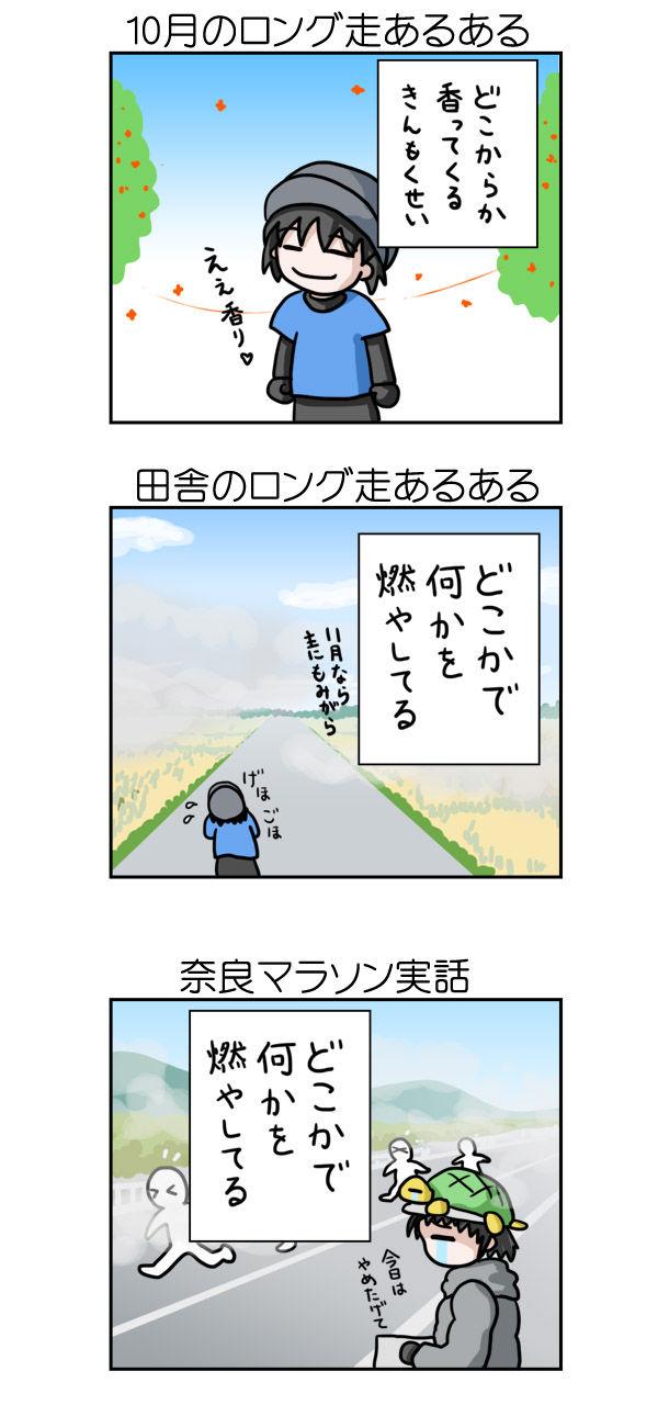 マラソンマンガ_1_01